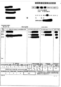 被保険者記録照会回答票