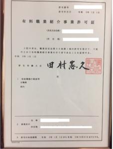 有料職業紹介事業の新規許可