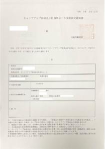 キャリアアップ助成金 正社員コース57万円受給決定
