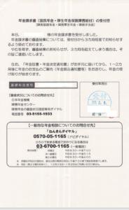広汎性発達障害での年金申請完了(こんな理由で不支給!?)