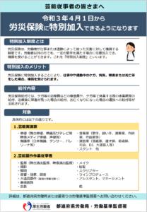 令和3年4月 労災の特別加入の対象範囲拡大