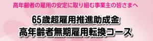 賃金アップ不要 高齢者無期雇用転換で48万円