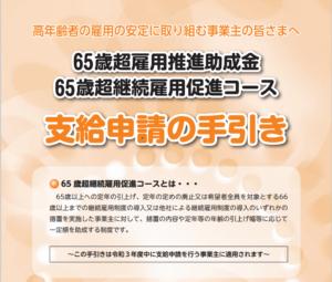 定年廃止で120万円の助成金 65歳越継続雇用促進コースあります